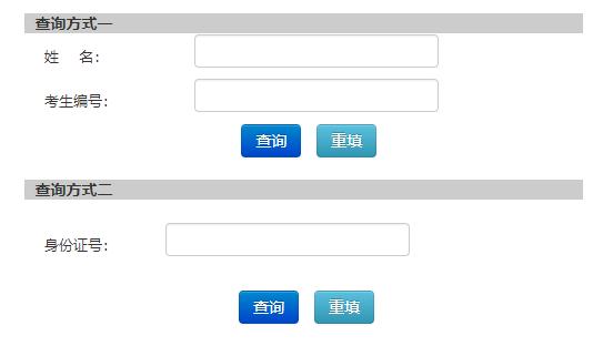 北京交通大学2018年考研成绩查询入口