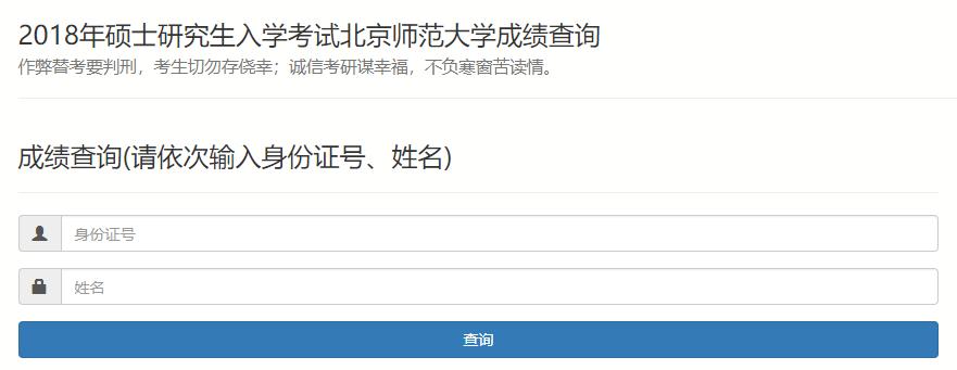 北京师范大学2018年考研成绩查询入口