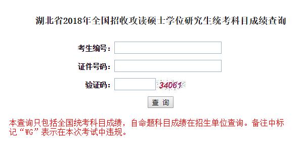 武汉理工大学2018年考研成绩查询入口