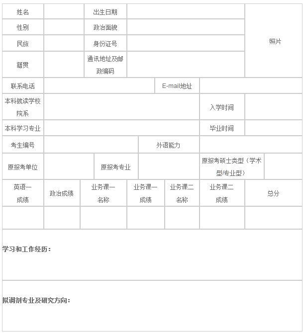 北京航空制造工程研究所2018年考研调剂信息
