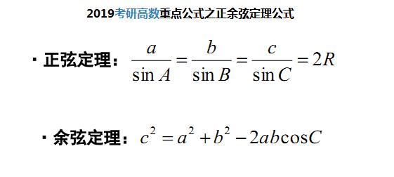 2019考研数学:高等数学公式(正余弦定理公式)