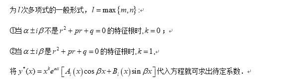 2019考研数学基础阶高数之微分方程