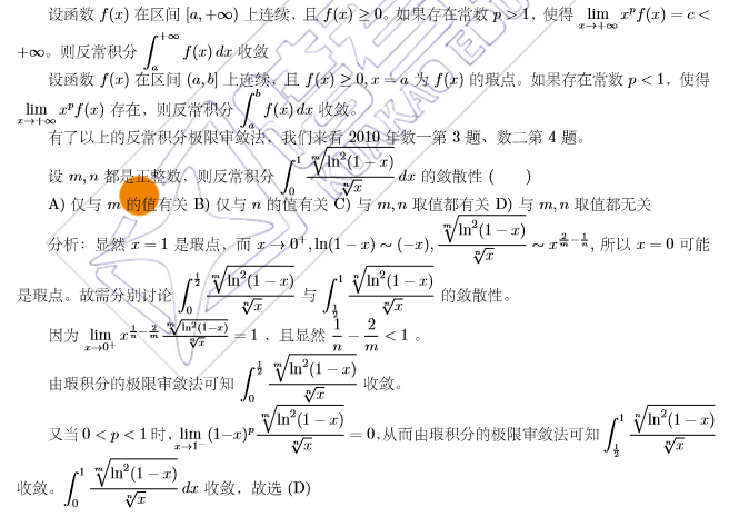 2019考研数学易漏知识点系列之反常积分敛散性判别
