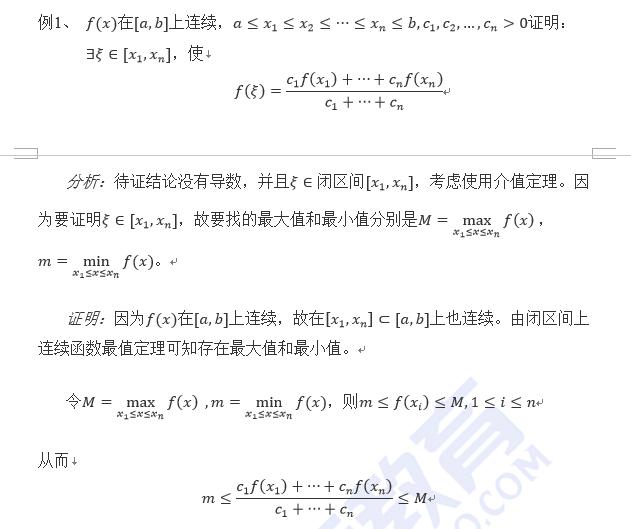 2019考研数学中值定理证明系列之二——连续相关定理