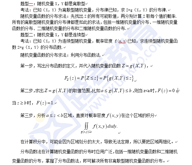 【名师考研辅导】2019考研数学二维随机变量函数分布的求法