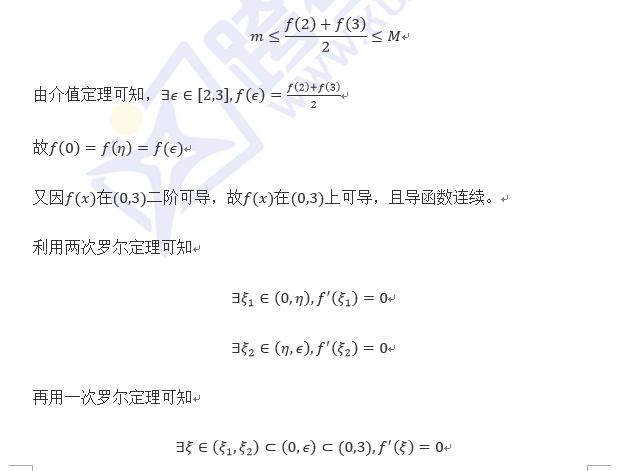中值定理证明系列之罗尔定理