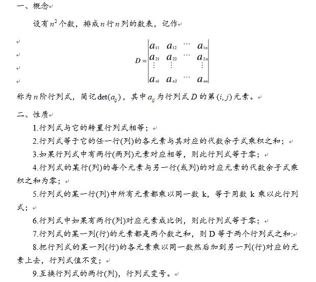 2019考研数学大纲:考研数一的大纲解析之行列式