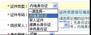 2019考研报名:往届生考研报名流程