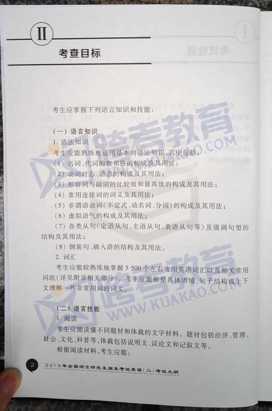 2019考研英语二大纲原文