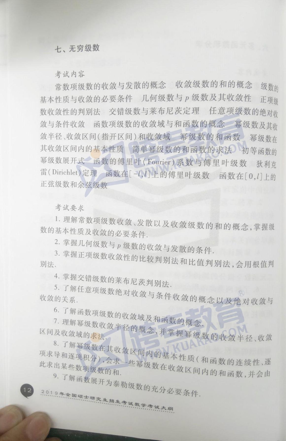 2019考研数学大纲原文