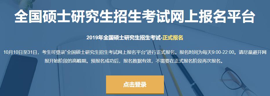 2019考研报名:正式报名入口及报名时间