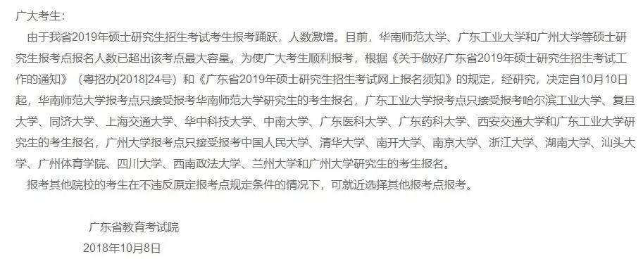 广东省2019考研报考点