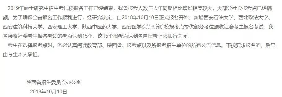 陕西省2019考研报考点