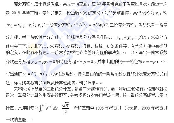 【名师考研辅导】考研数学三中那些单独考查的内容