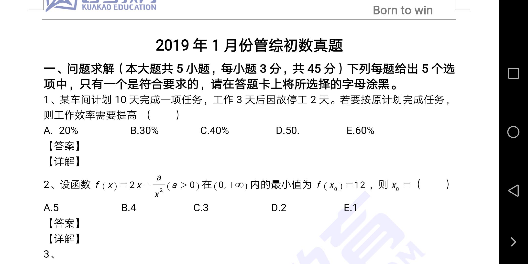 2019考研管理类联考综合能力初数真题(图片版)