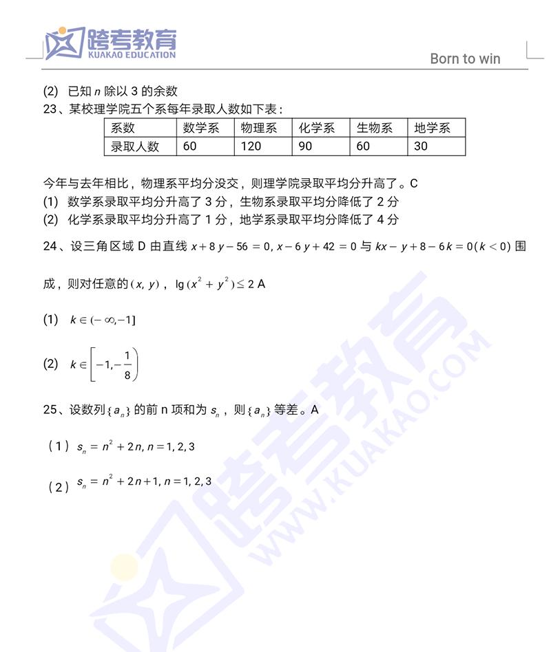 2019考研管理类联考综合初数真题答案(图片版)