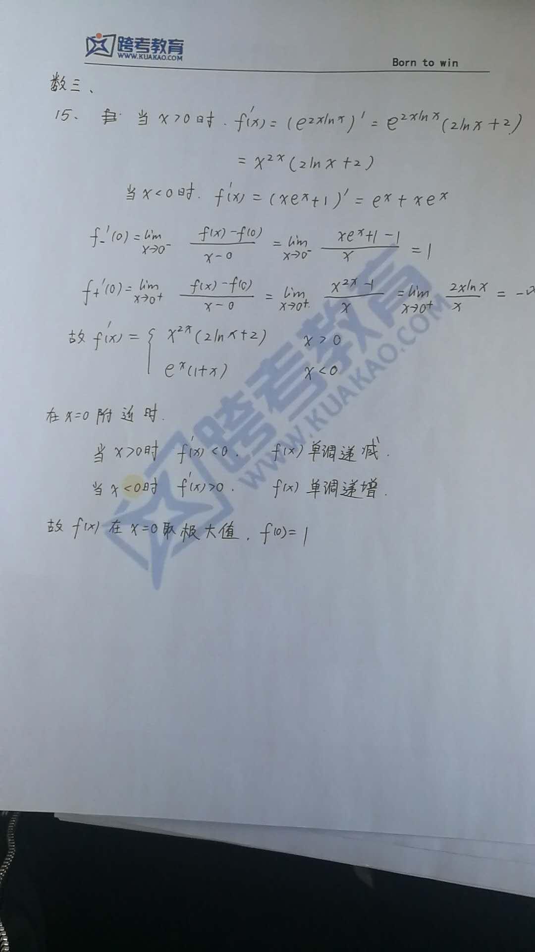 2019考研数学三真题答案解析:部分解答题真题答案(跨考版)