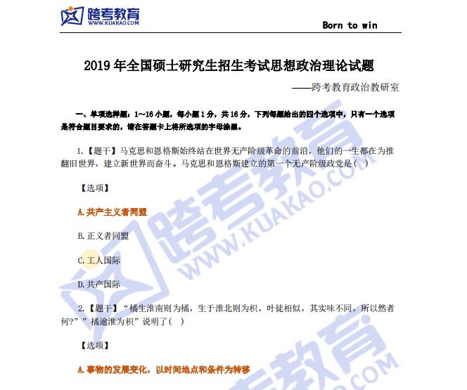 2019考研政治真题及答案解析完整版【跨考PDF下载版】