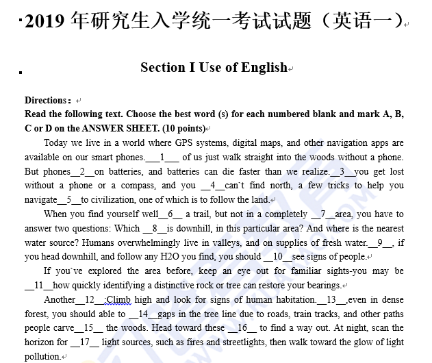 2019考研英语一真题及答案解析完整版(跨考PDF下载版)