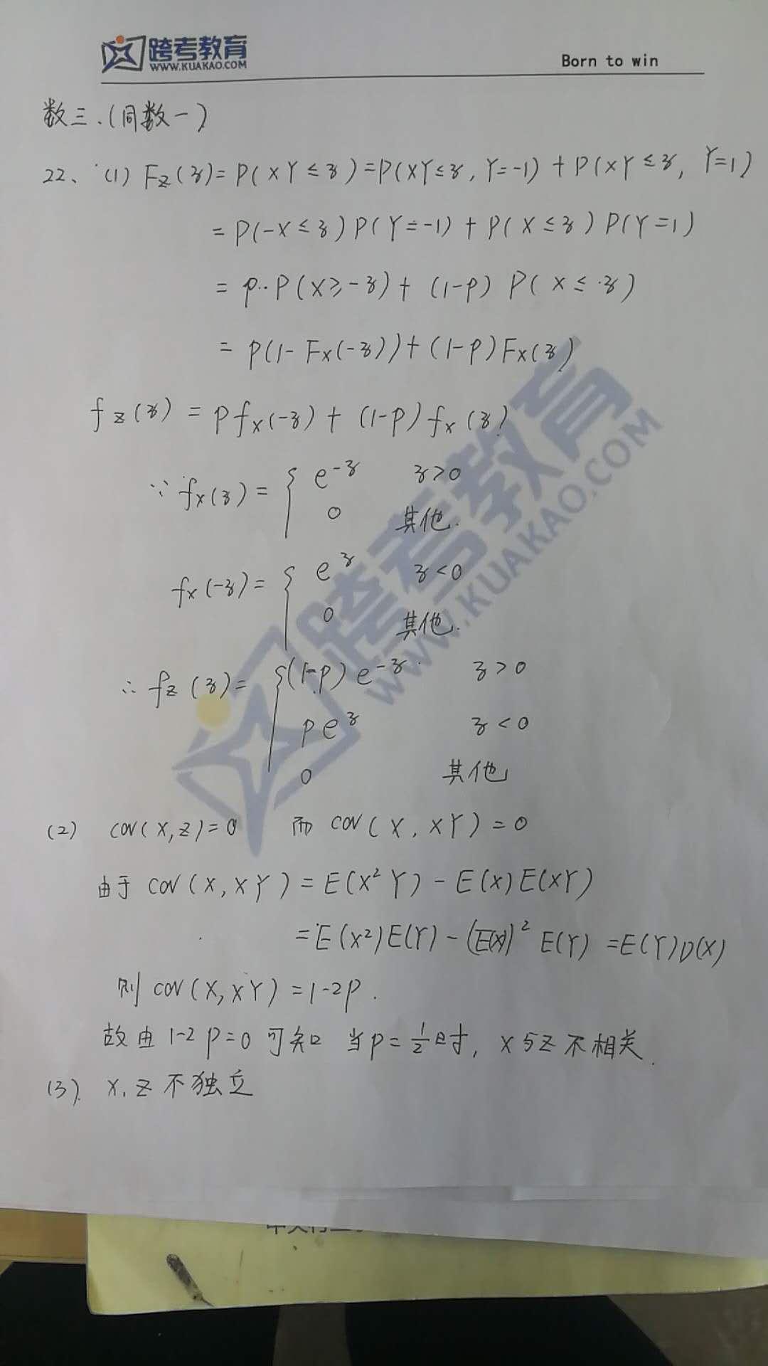 2019考研数学一真题解析及答案:数一真题20-23题答案解析