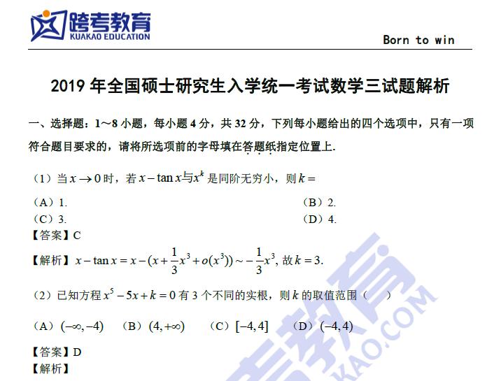 2019考研数学三真题及答案解析完整版(跨考PDF下载版)