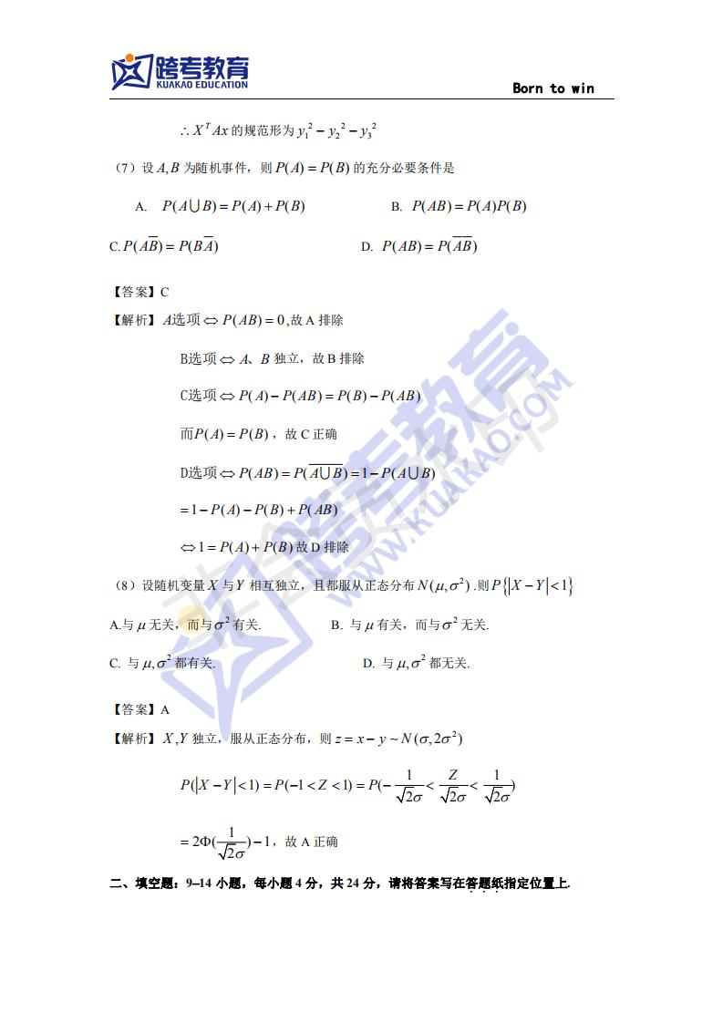 2019考研数学三真题及答案解析:数三选择题真题及答案详解(图片版)