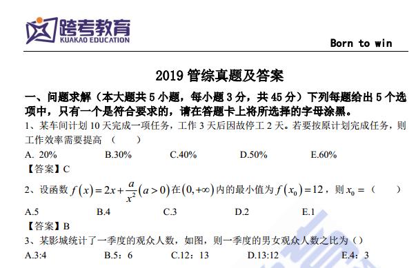 2019考研管理类联考综合能力真题及答案详解完整版【跨考PDF下载版】