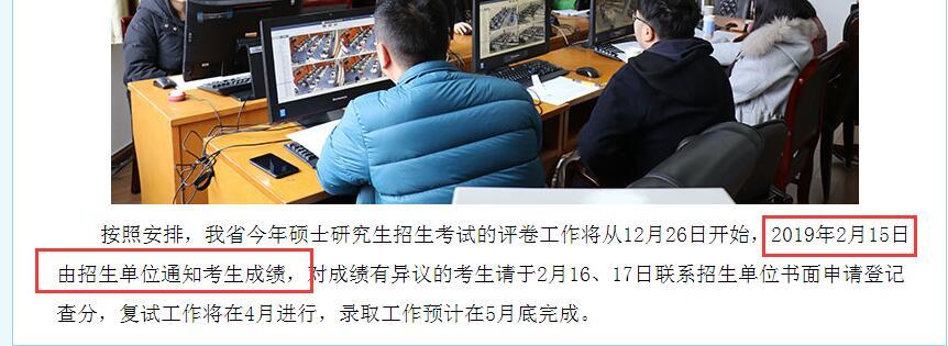 2019考研成绩查询时间为2月15日前后_四川考研成绩查询时间