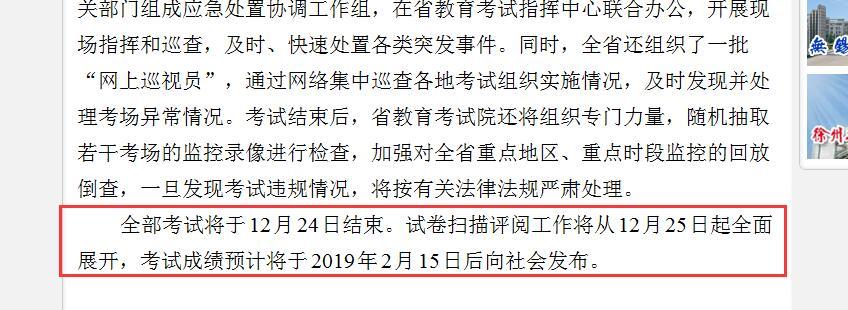 2019考研成绩查询时间为2月15日前后_江苏考研成绩查询时间