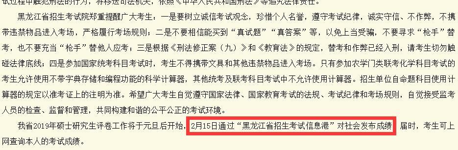 2019考研成绩查询时间为2月15日前后_黑龙江考研成绩查询时间