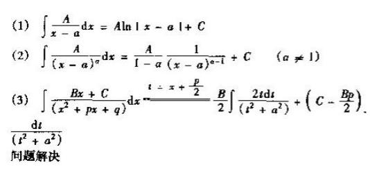 五大常用积分法