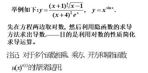 2019考研高数隐函数微分法:对数求导例1