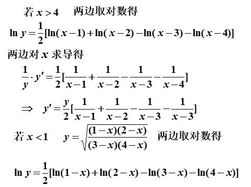 2019考研高数隐函数微分法:对数求导例2