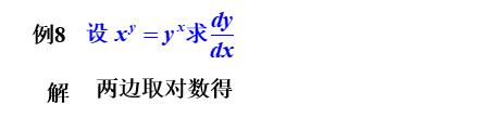2020考研高数隐函数微分法:对数求导例3