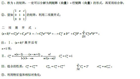 2020考研线性代数公式大全:三种特殊矩阵的方幂