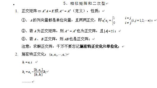 2020考研线性代数公式大全:相似矩阵和二次型