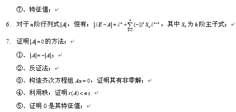 2020考研线性代数公式大全:行列式