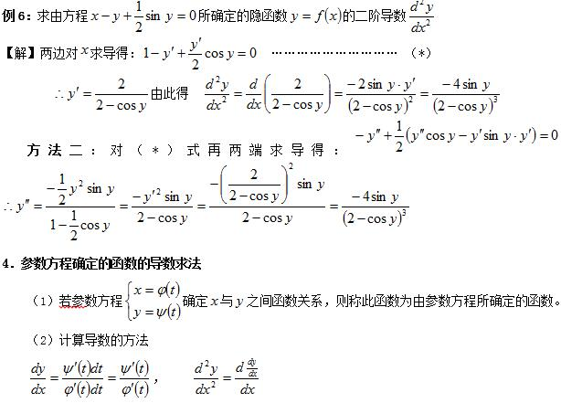 2020考研数学高数基础复习:求导方法