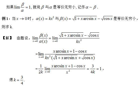 2020考研数学高数基础复习:无穷小与函数的连续性