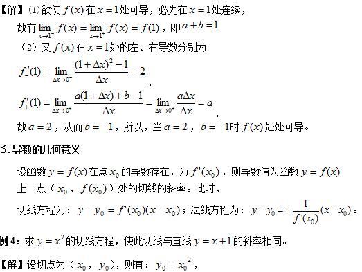 2020考研數學高數基礎復習:導數與微分法