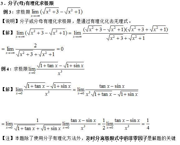 2020考研高数重点题型解析:求极限