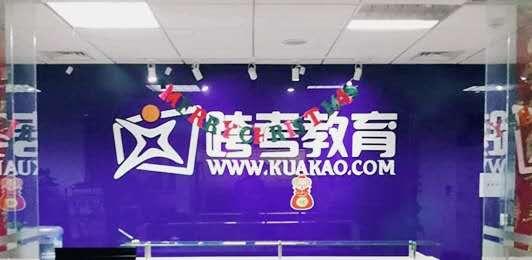 跨考教育上海分校