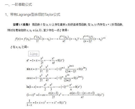 一阶泰勒公式如何应用_2020考研高数重点题型解析