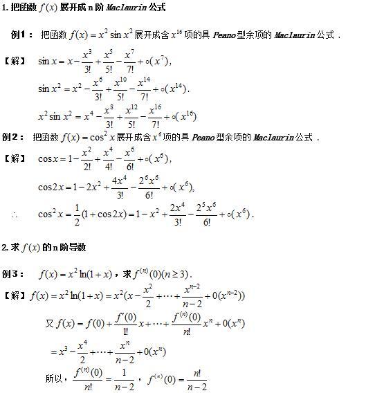 泰勒公式如何解题_2020考研高数重点题型解析