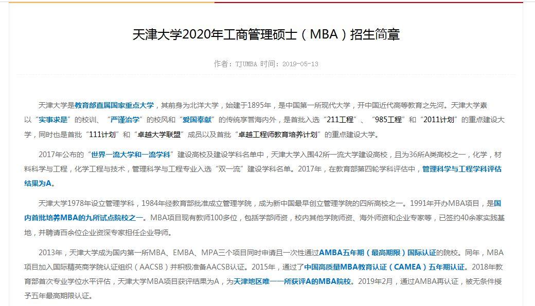 2020考研招简 天津大学工商管理硕士(MBA)招生简章