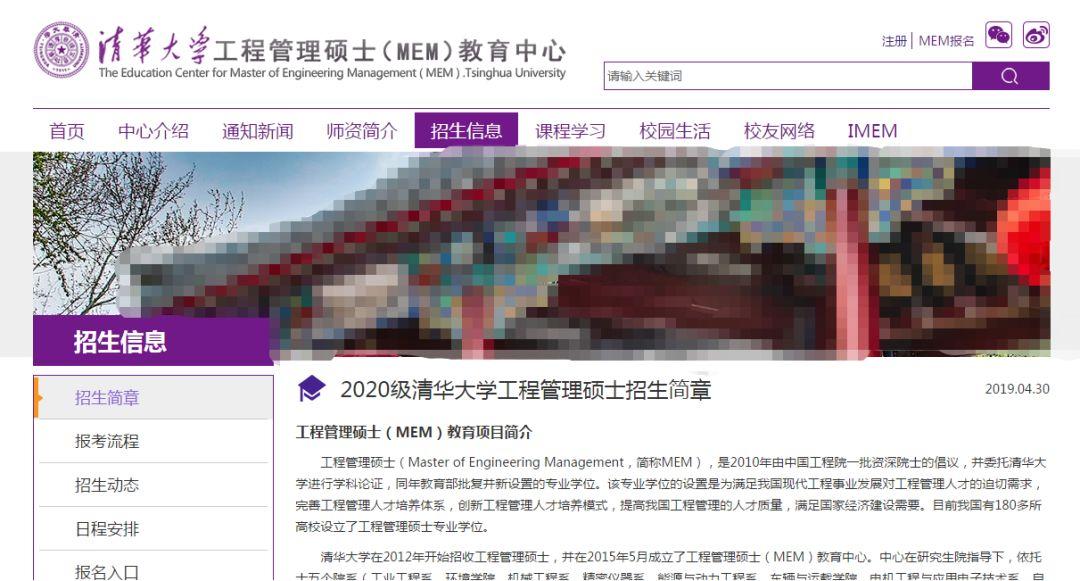 2020考研招简 清华大学工程管理硕士招生简章