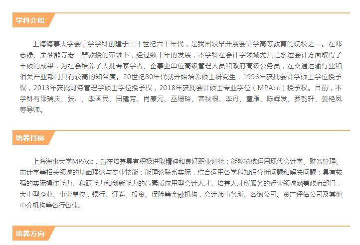 2020考研招简 上海海事大学MPAcc招生简章