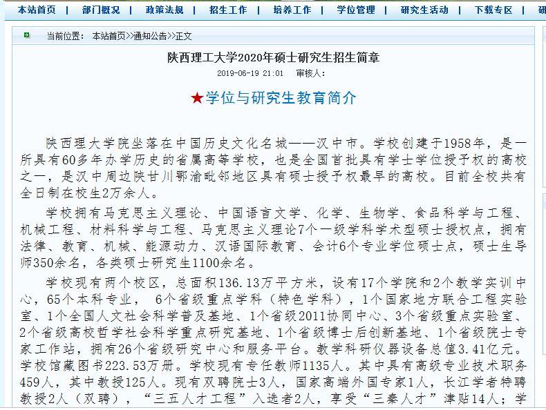 2020考研招简 陕西理工大学教育科学学院招生简章