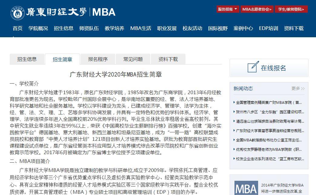 2020考研招简 广东财经学院管理学院招生简章
