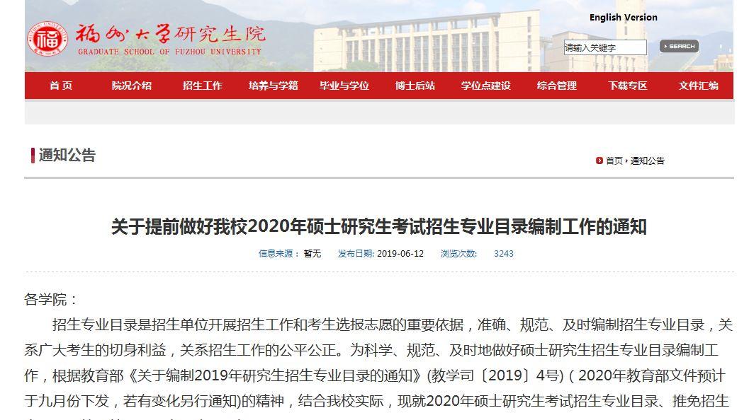 2020考研招简 福州大学招生简章